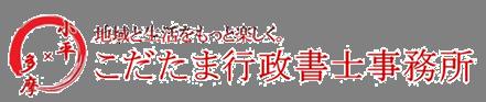 東京都小平市のこだたま行政書士事務所